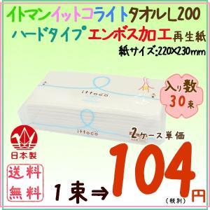 ペーパータオル イットコ ライトタオル L200 ハード 30束/ケース×2ケース 業務用 イトマン|kaigo-eif