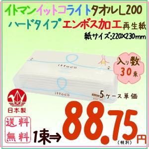 ペーパータオル イットコ ライトタオル L200 ハード 30束/ケース×5ケース 業務用|kaigo-eif