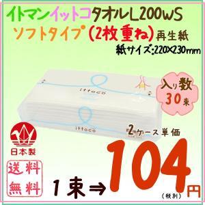 ペーパータオル イットコタオル L200 ダブルソフト 30束/ケース×2ケース 業務用 イトマン|kaigo-eif