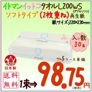 ペーパータオル イットコタオル L200 ダブルソフト 30束/ケース×5ケース 業務用|kaigo-eif