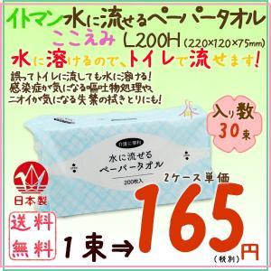 水で流せるペーパータオル 中判 介護用 ここえみ 30束×2ケース 送料無料|kaigo-eif