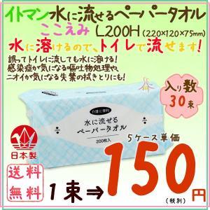 水で流せるペーパータオル 中判 介護用 ここえみ 30束×5ケース 送料無料 イトマン|kaigo-eif