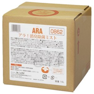 アラ!消臭除菌ミスト 業務用 10L /ケース  フェニックス kaigo-eif