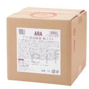アラ!消臭除菌極ミスト 業務用 10L /ケース  フェニックス|kaigo-eif