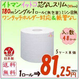 トイレットペーパーイットコ 芯なし スリム 1ロール 180m 無包装 48ロール/ケース×5ケース_イトマン|kaigo-eif