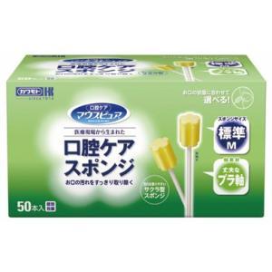 口腔ケアスポンジ プラスチック軸タイプ 50本入り×4セット kaigo-scrio