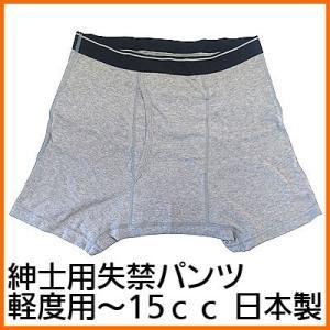 紳士用失禁パンツ 軽度用〜15cc 2枚組 綿100%ボクサータイプ 日本製|kaigo-scrio