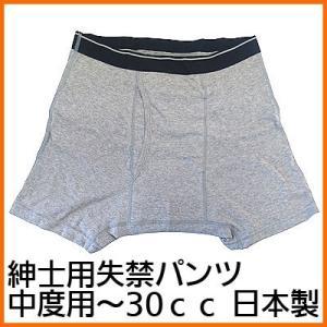 紳士用失禁パンツ 中度用〜30cc 2枚組 綿100%ボクサータイプ日本製|kaigo-scrio