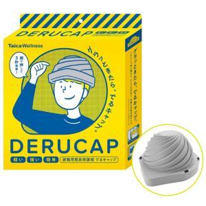 避難用簡易保護帽 でるキャップ コンパクトタイプ(1枚入り×2箱セット)|kaigo-scrio