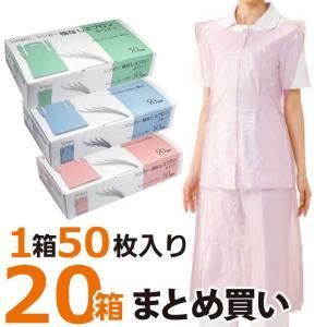 シンガー袖なしエプロン 50枚入り20箱 使い捨て介助エプロン★お得なまとめ買い|kaigo-scrio