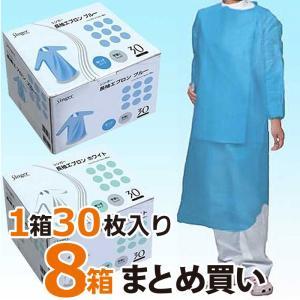 シンガー長袖エプロン 30枚入り8箱 使い捨て介助エプロン★お得なまとめ買い|kaigo-scrio