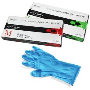 シンガーニトリルディスポ手袋ブルーロングパウダーフリー1箱50枚入り×10箱セット☆お得なまとめ買い|kaigo-scrio