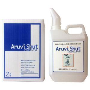 次亜塩素酸高濃度水 アルヴィシャット2リットル×2本 除菌・消臭剤 ヴィータ販売|kaigo-scrio