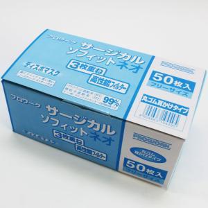 サージカルソフィットネオ(フリーサイズ) 計2000枚(50枚×40箱) 施設・病院向けマスク使い捨てマスク☆お得なまとめ買い|kaigo-scrio