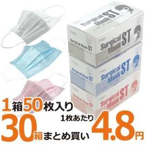 シンガーサージカルマスクST(3PLY) 50枚入り30箱★お得なまとめ買い|kaigo-scrio
