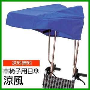 車いす用折りたたみ傘 涼風 日傘|kaigo-scrio