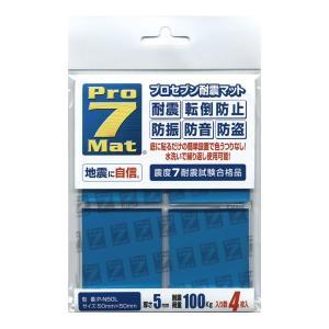 プロセブン耐震マット P-N50L/C 震度7クラスに対応|kaigo-scrio