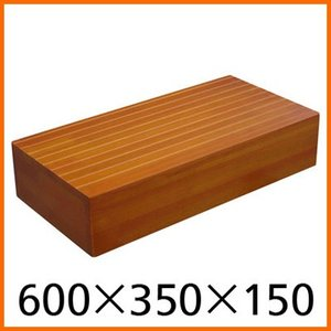 ウットリー玄関踏み台 600×350×150 玄関台・式台 シモヤマ|kaigo-scrio