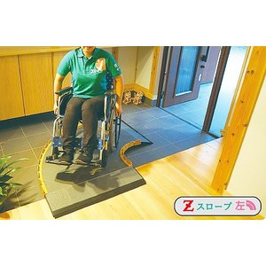 微笑 段差解消Zスロープ 右 カーブ型スロープ kaigo-scrio