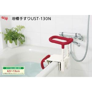 浴槽手すり 風呂手すり 安寿 浴槽手すりUST-130N|kaigo-scrio|03