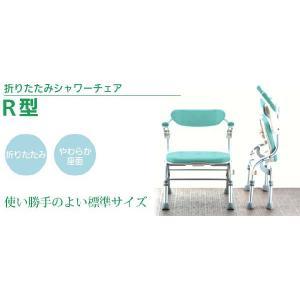 シャワーチェア コンパクト 折りたたみやわらかシャワーチェアR型 レギュラータイプ 肘掛付|kaigo-scrio|04