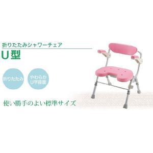 シャワーチェア コンパクト 折りたたみやわらかシャワーチェアU型 レギュラータイプ 肘掛付|kaigo-scrio|04