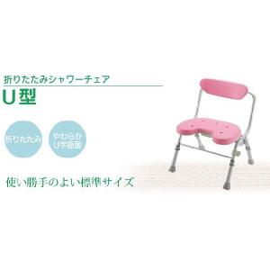 シャワーチェア コンパクト 折りたたみやわらかシャワーチェアU型 レギュラータイプ 背付|kaigo-scrio|03