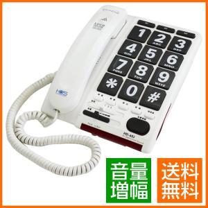 難聴者・高齢者用電話機 ジャンボプラス HD60J 音量増幅機能と超大型高コントラスト番号ボタン付き|kaigo-scrio