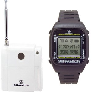 シルウォッチ 充電器式 腕時計受信機セット|kaigo-scrio