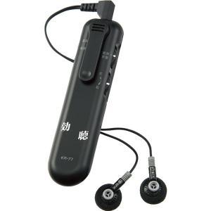 効聴 KR-77 きこえる音を大きくする集音器・助聴器 耳が遠い人・高齢者向け|kaigo-scrio