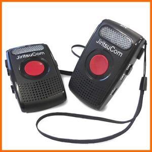 介護用呼び鈴・家庭用ナースコール 無線式双方向呼び出し装置 ツーウェイウィンブル 2waywinbrr|kaigo-scrio