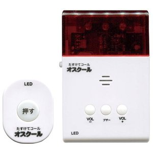 介護用呼び鈴・家庭用ナースコール 簡易緊急通報システム オスクール TVBC-36 ボタンを押すと音と光で緊急を知らせる|kaigo-scrio