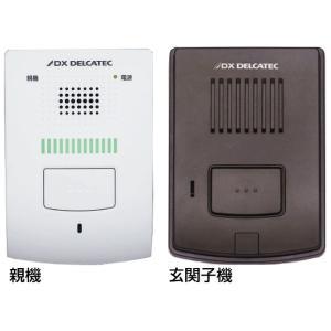 ワイヤレスインターホン 親機+玄関子機セット 配線不要で通話ができる無線のインターホン|kaigo-scrio