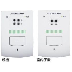 ワイヤレスインターホン 親機+室内子機セット配線不要で通話ができる無線のインターホン|kaigo-scrio