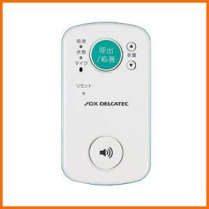 介護用呼び鈴・家庭用ナースコール ワイヤレスインターホン 増設用移動子機 DWM10A2|kaigo-scrio
