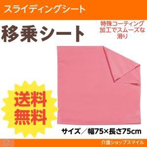 ・特殊コーティング加工でスムーズな滑り、介護者の負担を軽減します。 ●カラー/ピンク ●サイズ/幅7...
