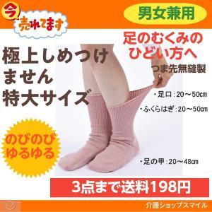 ※メーカー直送品の為同梱不可 しめつけず伸びる足口。   ふくらはぎ、足首、足の甲もゆったり。   ...