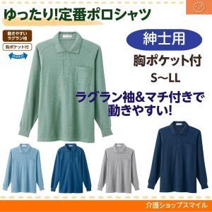 介護 紳士 カノコ ポロシャツ ラグラン袖 シニア 服 ファッション M L LL 98025