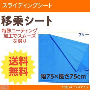・特殊コーティング加工でスムーズな滑り、介護者の負担を軽減します。 ●カラー/ブルー ●サイズ/幅7...