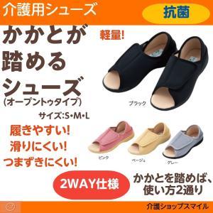 介護用シューズ 介護靴 あし笑顔 かかとが踏めるシューズ S〜Lサイズ オープントゥタイプ KT2 ...