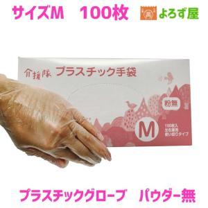 販売名 【特価】プラスチックグローブ パウダー無し Mサイズ 業務用 介護現場で使われているビニール...