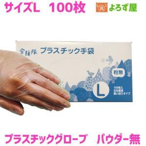 販売名 【特価】プラスチックグローブ パウダー無し Lサイズ 業務用 介護現場で使われているビニール...