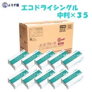 送料無料(一部地域を除く)ケース販売 エルヴェール エコドライ シングル 中判 703508 お手拭き 業務用 ご家庭 一押し ペーパータオル|kaigo-yorozuya