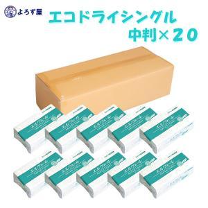 送料無料(一部地域を除く)エルヴェール エコドライ シングル 中判 613988 20袋セット お手拭き 業務用 ご家庭 一押し ペーパー タオル|kaigo-yorozuya