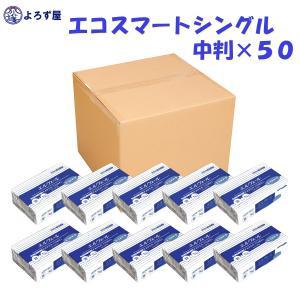 送料無料(一部地域を除く)エルヴェール ペーパータオル エコスマート シングル 中判 703240 50袋 お手拭き 業務用 一押し|kaigo-yorozuya