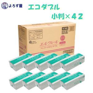 送料無料(一部地域を除く)エルヴェール エコダブル 小判 703364 42袋 お手拭き 業務用 ペーパー タオル|kaigo-yorozuya