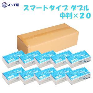 送料無料(一部地域)エリエール スマートタイプ ダブル 中判 20袋セット 食品使用OK kaigo-yorozuya