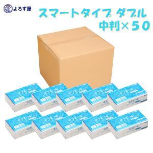 送料無料(一部地域)エリエール スマートタイプ ダブル 中判 50袋セット 食品使用OK kaigo-yorozuya