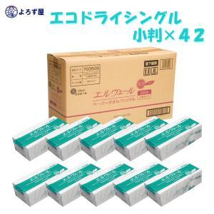 送料無料(一部地域を除く)エルヴェール エコドライ シングル 小判 703509 42袋 お手拭き 業務用 ペーパー タオル|kaigo-yorozuya