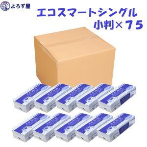 送料無料(一部地域を除く)エルヴェール ペーパー タオル エコスマート シングル 小判 703511 75袋 お手拭き 業務用 ペーパー タオル|kaigo-yorozuya